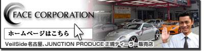 JUNCTION PRODUCE、VeilSide NAGOYAの正規ディーラー販売店 フェイスコーポレーション!
